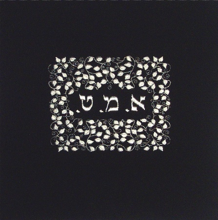 Tallit Bag With Initials Within The Design