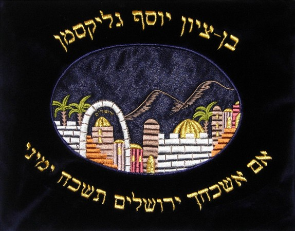 Tallit Bag With Name And Verse